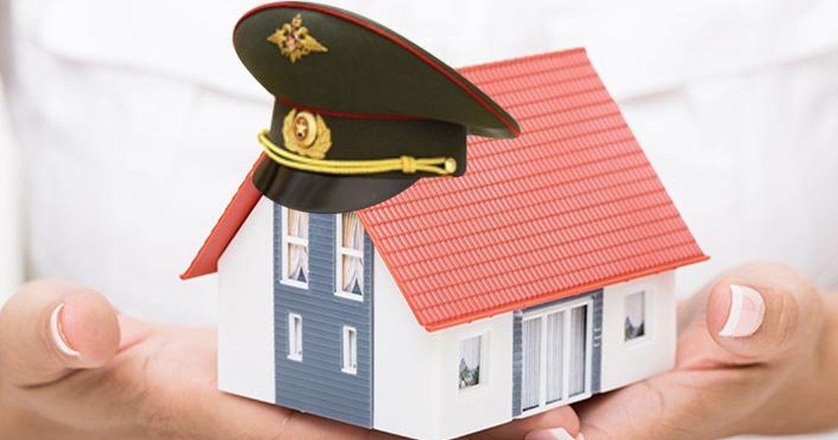 условия для покупки дома по военной ипотеке Ведь было